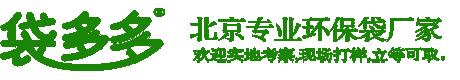 万博app客户端厂家_万博app客户端订做_万博app客户端定做_环保袋生产厂家_北京袋万博manbetx官网电脑