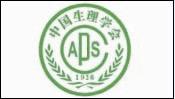 中国生理学院